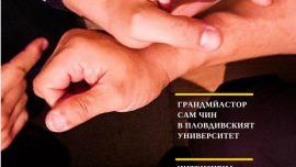 ВИГТЧУН-САМООТБРАНА-БРОЙ-2